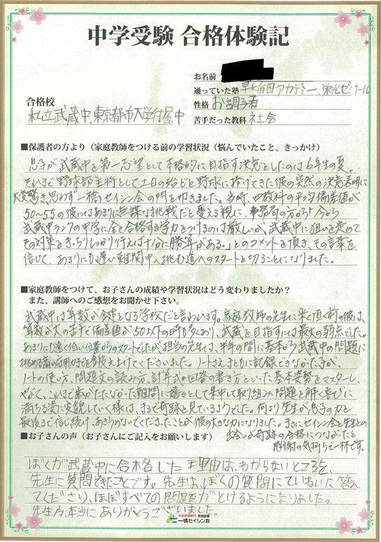 値 偏差 武蔵 中学 東京都立武蔵高等学校・附属中学校の偏差値