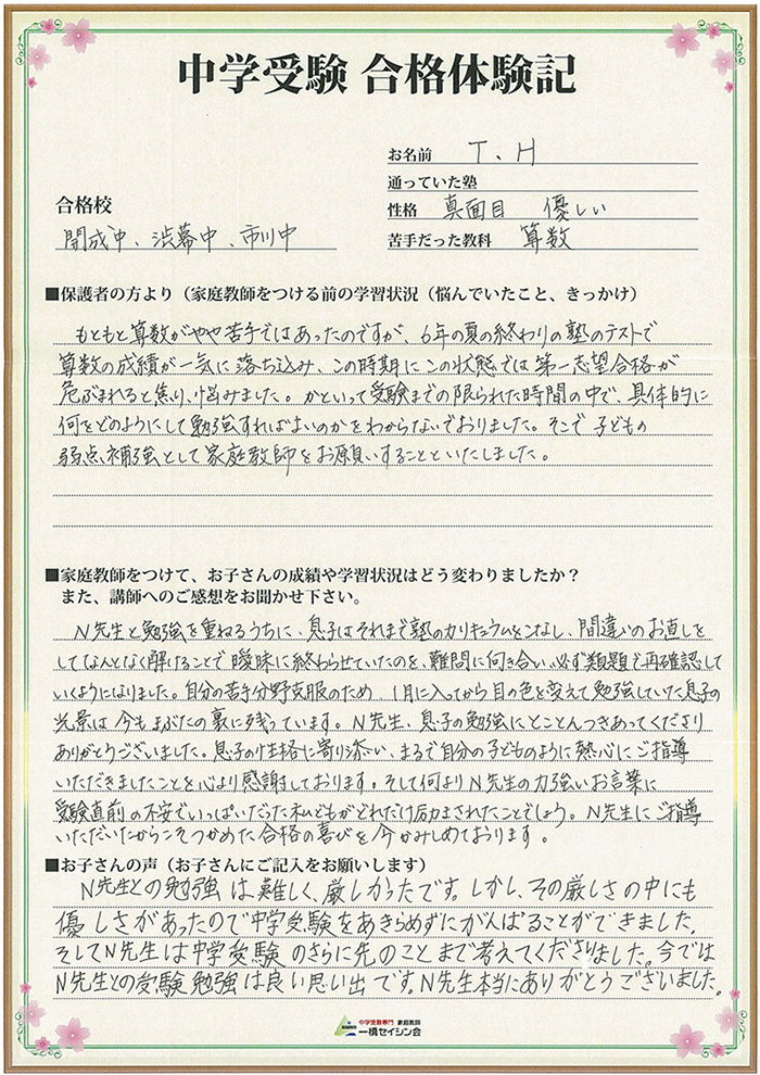インター エデュ 渋 幕