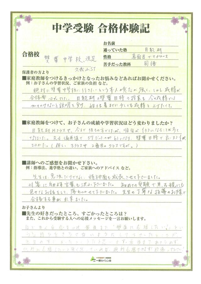 40 台 日能研 偏差 値 【日能研】新小5 クラス分け