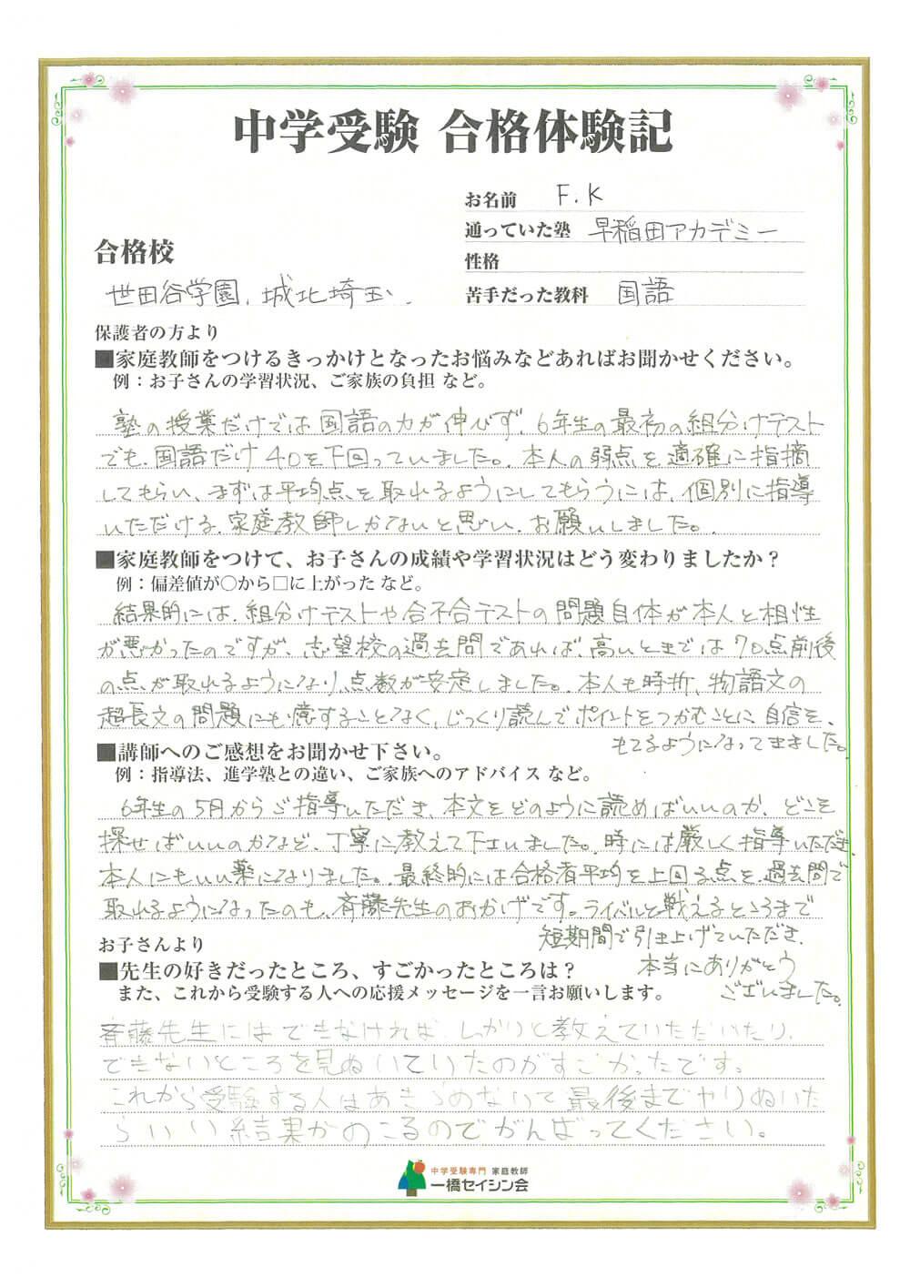 実績 合格 早稲田 アカデミー