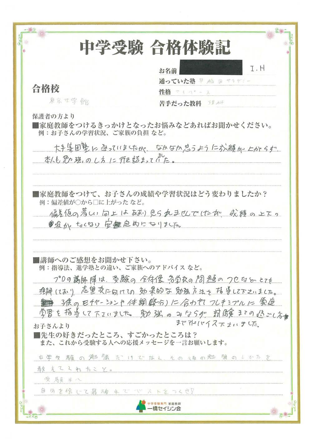 落ち クラス 早稲田 アカデミー