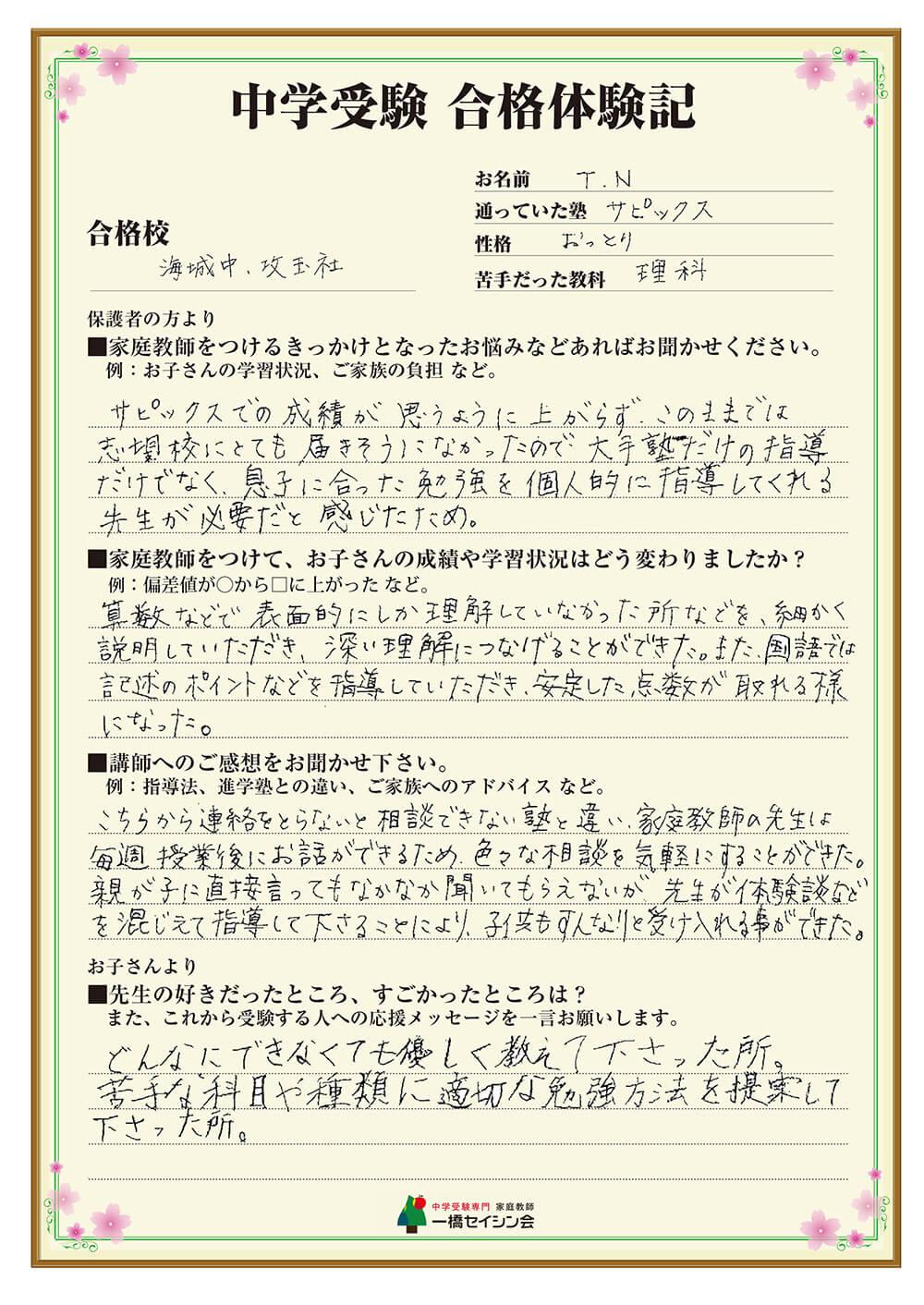 渋 幕 エデュ インター [B!] 「ママ塾」出身⇒渋幕卒の東大生!