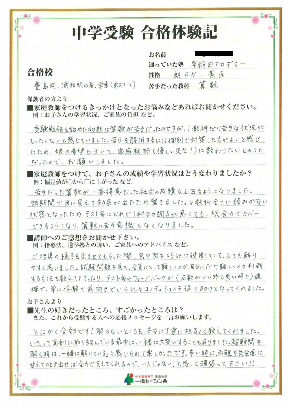 早稲田 アカデミー クラス 落ち