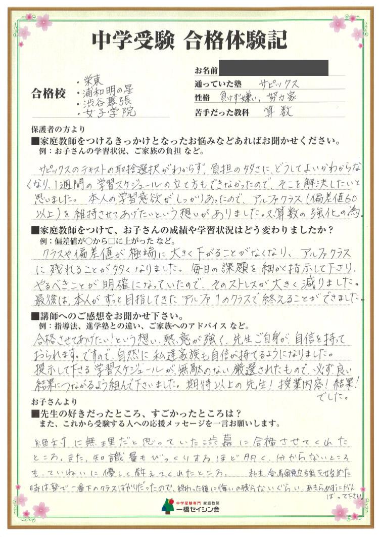 鎌倉女学院 進学実績