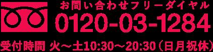 フリーダイヤル0120-03-1284、受付時間:火~土、11:30~13:30、14:30~19:00